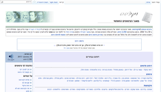 Hebrew Wikiquote main page.png
