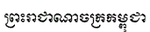 Official name of Cambodia.png
