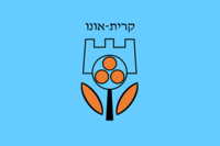 Flag of Kiryat Ono.png