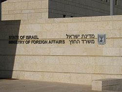 Ministry of foreign affairs.JPG